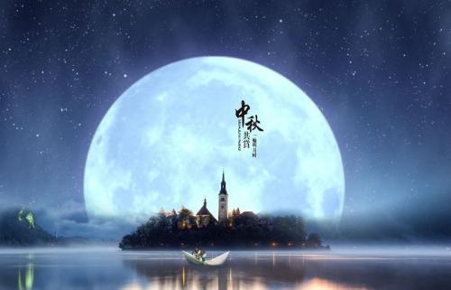 今年的中秋节,你是否与家人一起度过?